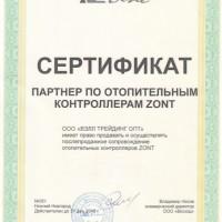 Специалисты нашей компании подтвердили свою квалификацию по отопительным GSM контроллерам ZONT>