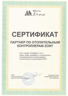 Сертификат Zont
