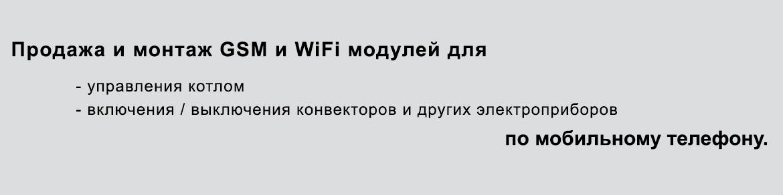 Продажа и монтаж GSM и WiFi модулей