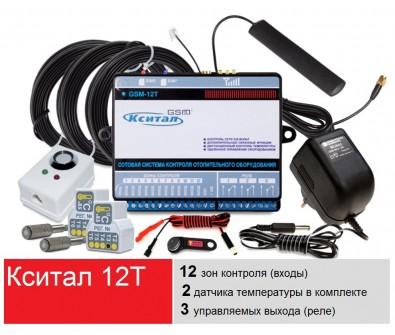 Кситал 12Т контроль температуры по GSM