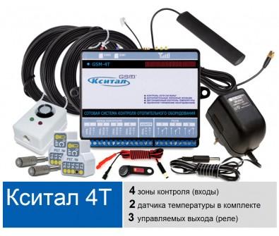 Кситал 4Т контроль температуры по GSM