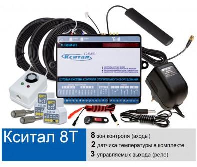Кситал 8Т контроль температуры по GSM