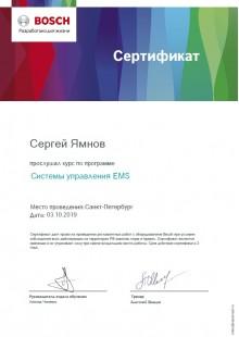 Сертификат Bosh