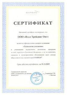 Сертификат Sapsan
