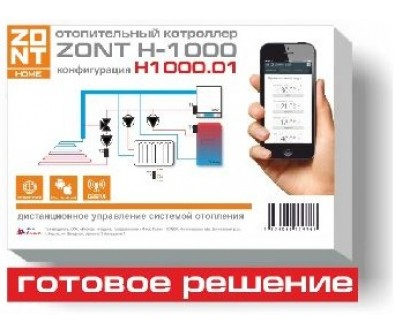 Zont-H-1000.01