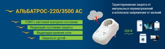 описание альбатрос-220/3500