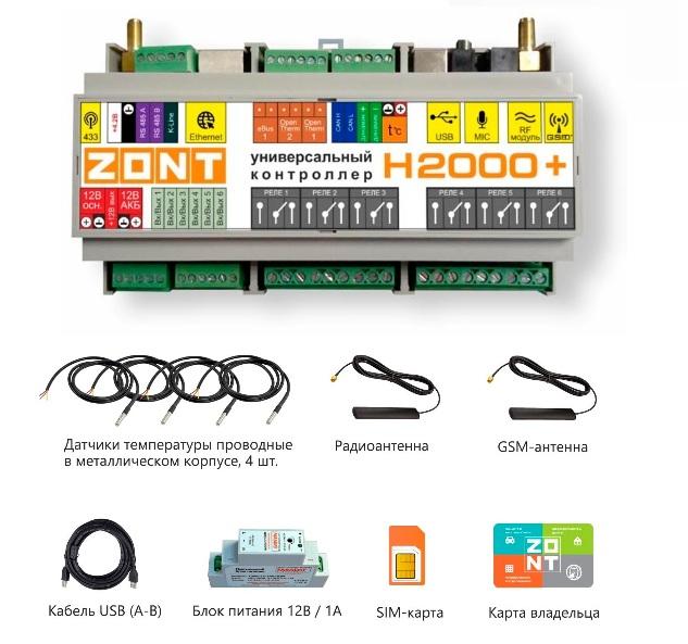 Комплектация контроллера Zont H-2000 Plus