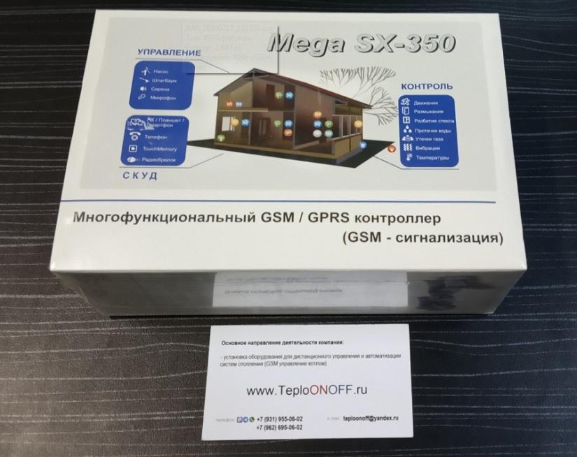 mega sx-350 купить