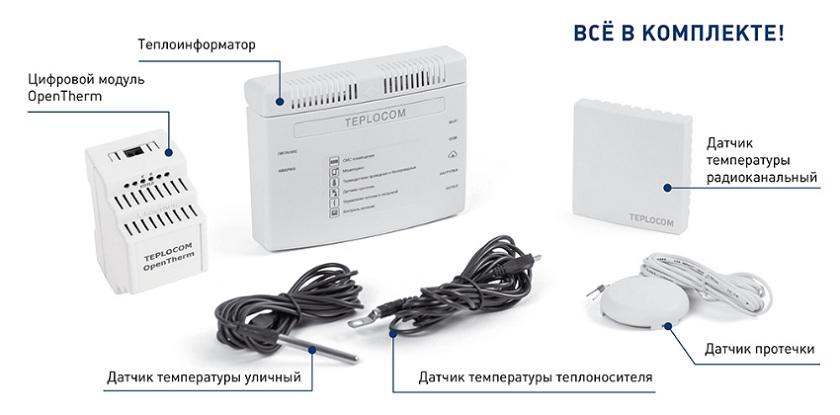 комплектация teplocom cloud + opentherm