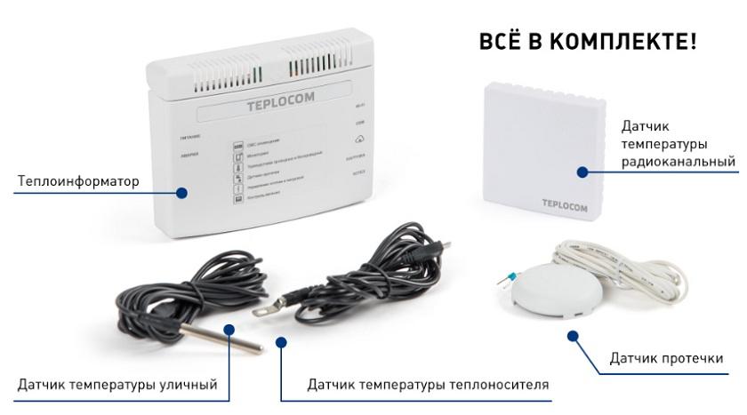 комплектация teplocom cloud
